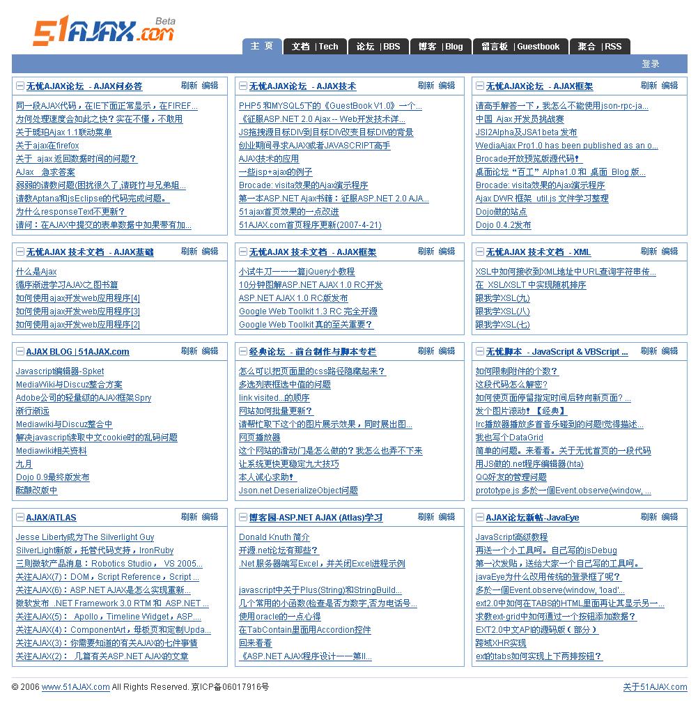 51ajax.com旧版留念(2007-10-05)